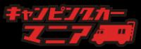 車販売 キャンピングカーマニア ロゴ