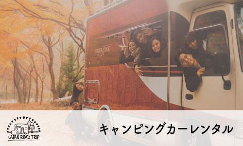 キャンピングカーレンタル ジャパンロードトリップ